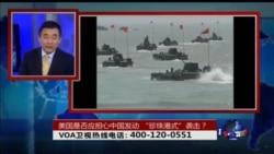 """时事大家谈:美国是否应担心中国发动""""珍珠港式""""袭击?"""
