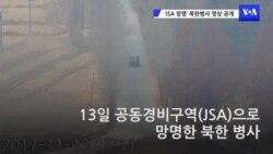 'JSA 망명' 북한병사 영상 공개