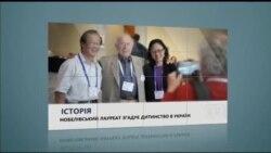 Вікно в Америку: Нобелівський лауреат вдячний українській родині