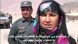 زندگی یک پولیس زن در کندهار