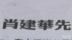 肖建华在港失踪 但证据难查