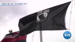 [VOA 뉴스 투데이] 11월 9일