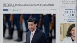 世界媒体看中国:驱逐的威胁
