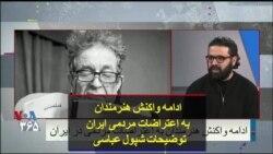 ادامه واکنش هنرمندان به اعتراضات مردمی ایران؛ توضیحات شپول عباسی