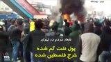 ویدیو ارسالی شما - پول نفت گم شده، خرج فلسطین شده؛ شعار مردم در چهاردانگه تهران