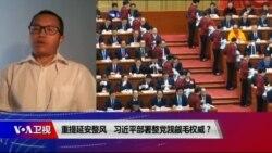 时事大家谈:重提延安整风,习近平部署整党觊觎毛权威?