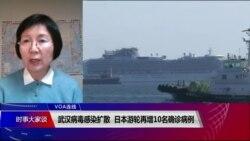 VOA连线(小玉):武汉病毒感染扩散 日本游轮再增10名确诊病例