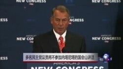 多名美国议员不欢迎以总理到国会讲话