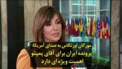 مورگان اورتگاس به صدای آمریکا: پرونده ایران برای آقای پمپئو اهمیت ویژه ای دارد