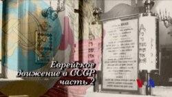 Тридцать четвертая серия. Еврейское движение в СССР. Отпусти мой народ