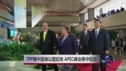 时事大家谈:TPP南中国海议题延烧,APEC峰会美中较劲?