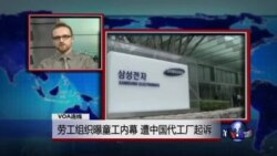 VOA连线:劳工组织曝童工内幕,遭中国代工厂起诉