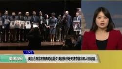 VOA连线(李逸华):美台合办宗教自由对话前夕美议员呼吁关注中国宗教人权问题