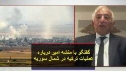 گفتگو با منشه امیر درباره عملیات ترکیه در شمال سوریه