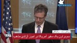 سم براونبک: ایران یکی از بدترین کارنامهها را در نقض آزادی مذهبی دارد