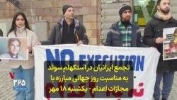 تجمع ایرانیان در استکهلم سوئد به مناسبت روز جهانی مبارزه با مجازات اعدام - یکشنبه ۱۸ مهر