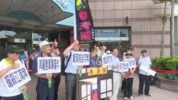 台湾独派人士高喊去蒋口号原声视频
