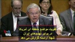 تقویت مواضع منطقه ای آمریکا در برابر تهدیدهای ایران؛ شهلا آراسته گزارش میدهد