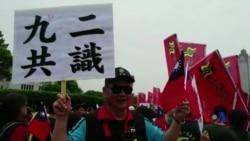 芮效俭:蔡英文九二共识说法给北京带来难题