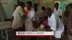 索马里记者担心人身安全