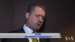 卡拉科称中国无权否决萨德反导系统部署原声视频 (2)