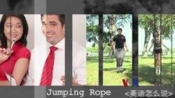 美语怎么说(18)Jumping Rope! - 健身狂人