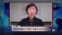 VOA连线: 日本外相表示今年春天访问北京 中国游客赴日观光兴趣不减
