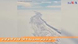 انٹارکٹیکا: برف کا 100 ارب ٹن وزنی ٹکڑا