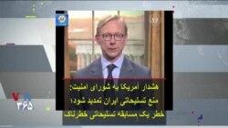 هشدار آمریکا به شورای امنیت: منع تسلیحاتی ایران تمدید شود؛ خطر یک مسابقه تسلیحاتی خطرناک