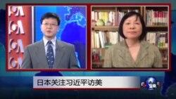 VOA连线:日本关注习近平访美