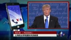 VOA连线:中国官媒就美中关系向川普发警告