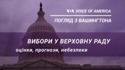 Вибори у Верховну Раду: Оцінки, прогнози, небезпеки. Погляд з Вашингтона