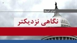 نسخه کامل گفتگو با اسکات بازبی قائم مقام معاون وزیر خارجه آمریکا