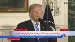 برنامه ویژه: اعلام تصمیم پرزیدنت ترامپ درباره توافق هستهای ایران | بازتاب ها