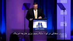 View From Washington: Secretary Pompeo on Religious Freedom
