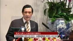 海峡论谈: 马英九亲上火线 抗议学生扩大战线