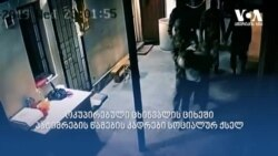 პატიმრების წამების ვიდეოკადრები ცხინვალის ციხეში