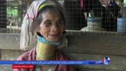 مقاومت دختران جوان میانماری از پوشیدن حلقه هایی برای دراز کردن گردن