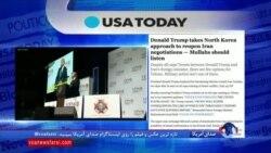 نگاهی به مطبوعات: شباهت استراتژی پرزیدنت ترامپ در برابر کره شمالی و ایران