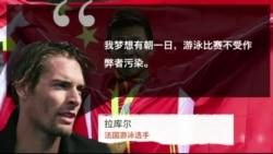 """时事大家谈:孙杨""""我是王"""":奥运精神vs中国民族情绪"""
