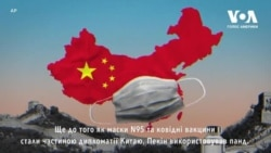 До Ковід-19, Китай використовув панд для укріплення дипломатичних відносин. Відео