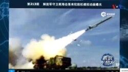 Trung Quốc triển khai phi đạn chống hạm ra đảo Phú Lâm