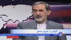 ولایتی: ممنوعیت بازرسی از مراکز نظامی ایران «کلام نهایی» نظام است