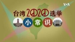快问快答:台湾2020选举小常识