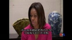 2014-03-23 美國之音視頻新聞: 米歇爾奧巴馬在北京講述父母對子女教育的重要性