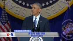 美国总统奥巴马告别演说