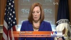 Держдеп – Росії: заберіть з України зброю та військових