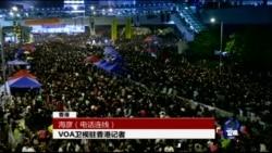 VOA连线:美国之音驻香港记者介绍占中最新情况