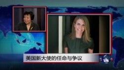 小夏看美国:美国新大使的任命与争议