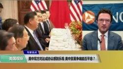 """专家视点(叶文斌):美中双方对达成协议""""充满信心"""",美中贸易争端能否平息?"""